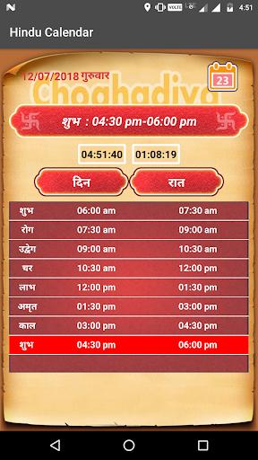 Hindu Calendar 2020 3 تصوير الشاشة
