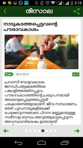 Risala Weekly 3 تصوير الشاشة