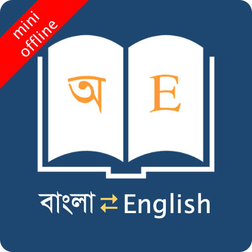 Bangla Dictionary Offline أيقونة