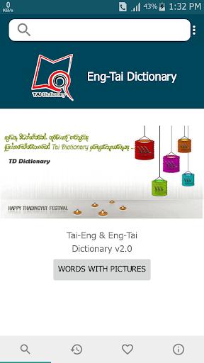 Eng-Tai Dictionary 1 تصوير الشاشة