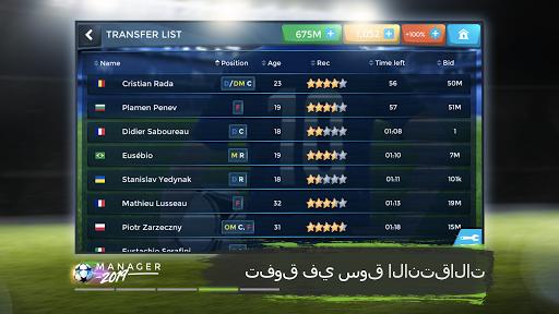 Football Management Ultra 2021 - Manager Game 4 تصوير الشاشة