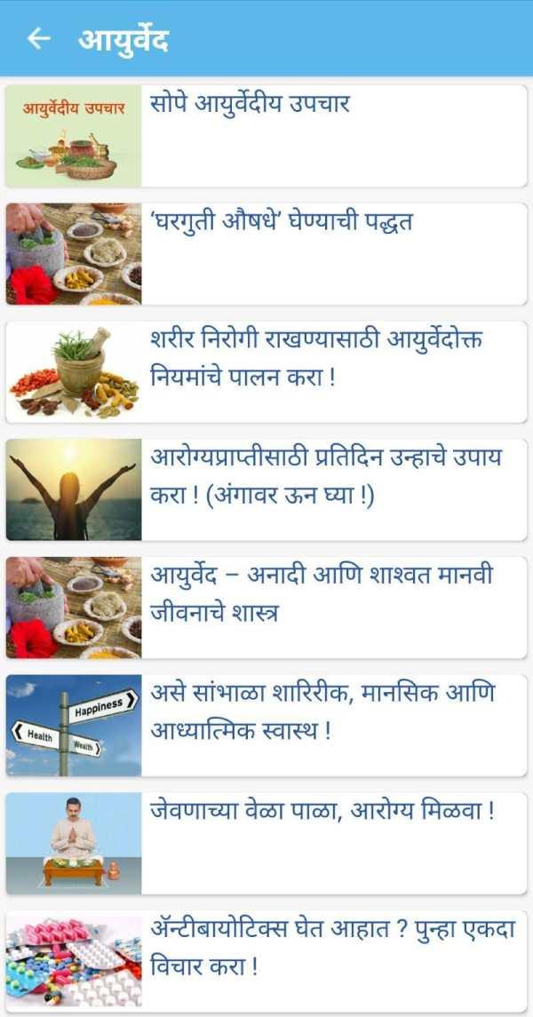 Marathi Calendar 2020 (Sanatan Panchang) screenshot 6