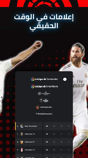 La Liga - Live Football - عشرات كرة القدم الحية 15 تصوير الشاشة