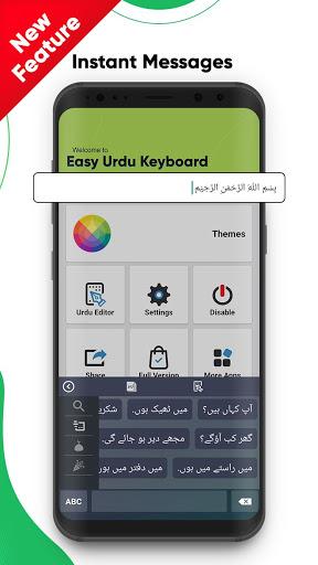 Easy Urdu Keyboard 2021 - اردو - Urdu on Photos 3 تصوير الشاشة