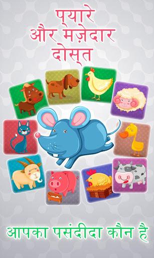 बच्चों के खेल: बेबी फोन! स्क्रीनशॉट 3
