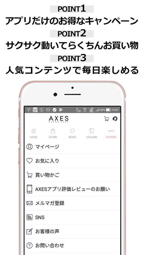 海外ブランド通販AXES screenshot 5