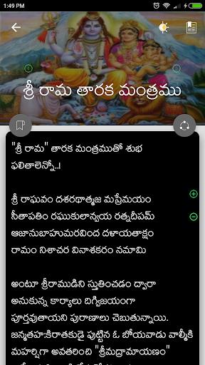 Shiva puranam in Telugu screenshot 6