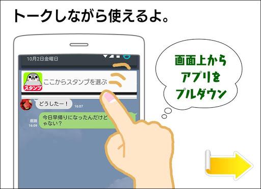 無料スタンプ・ぺそぎん screenshot 5