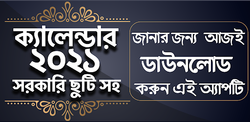 Bangla Calendar 2021 - বাংলা ক্যালেন্ডার ২০২১ 1 تصوير الشاشة