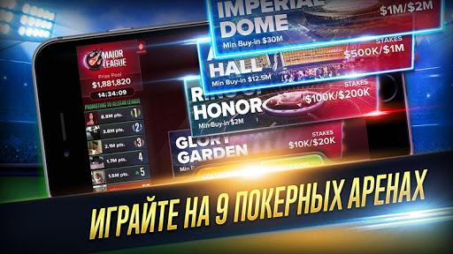 Poker Heat™ - Техасский Холдем скриншот 4