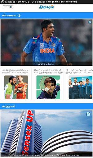 Dinakaran - Tamil News 7 تصوير الشاشة