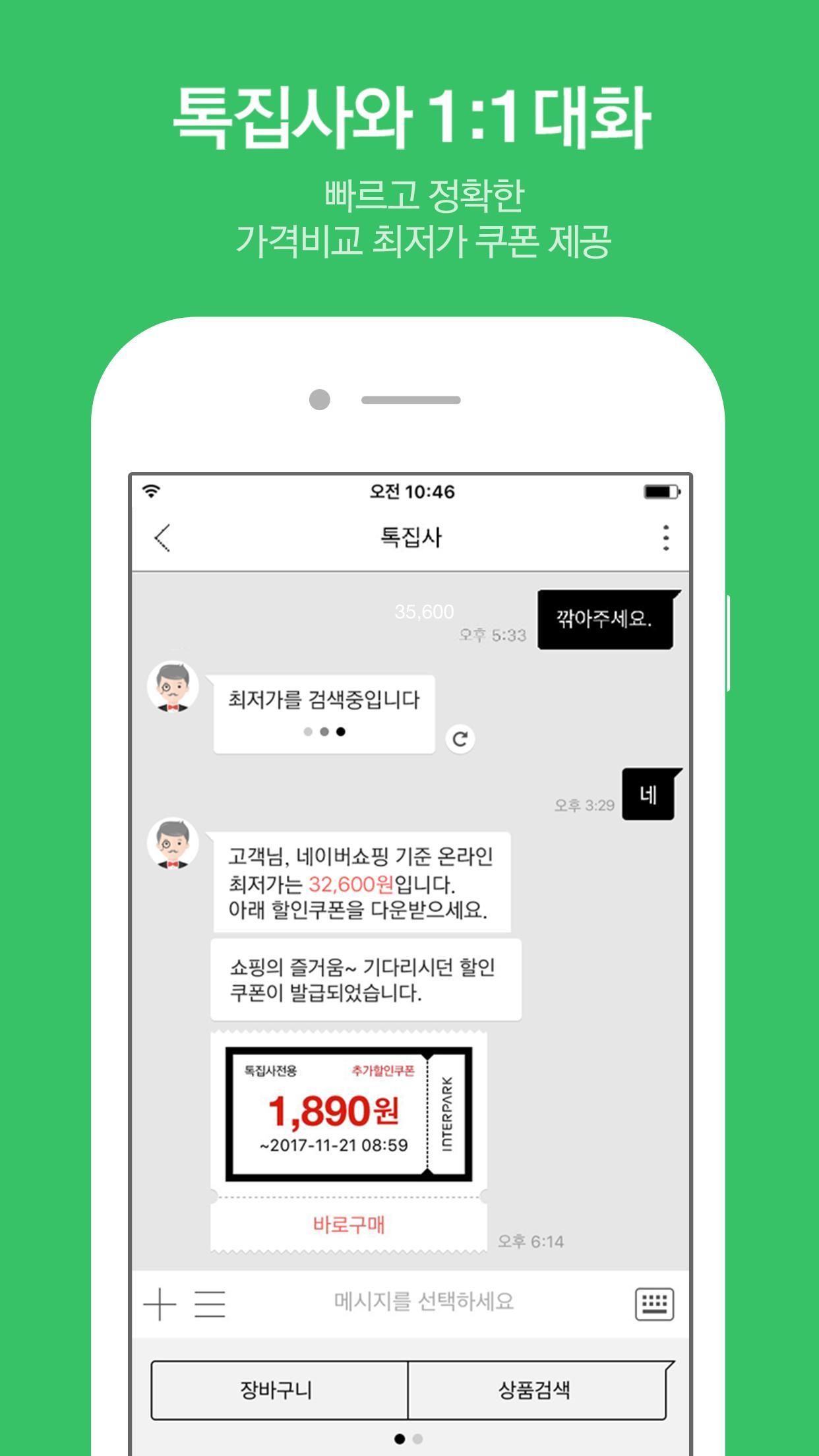 인터파크 펫 - 반려동물 맞춤 쇼핑 screenshot 4