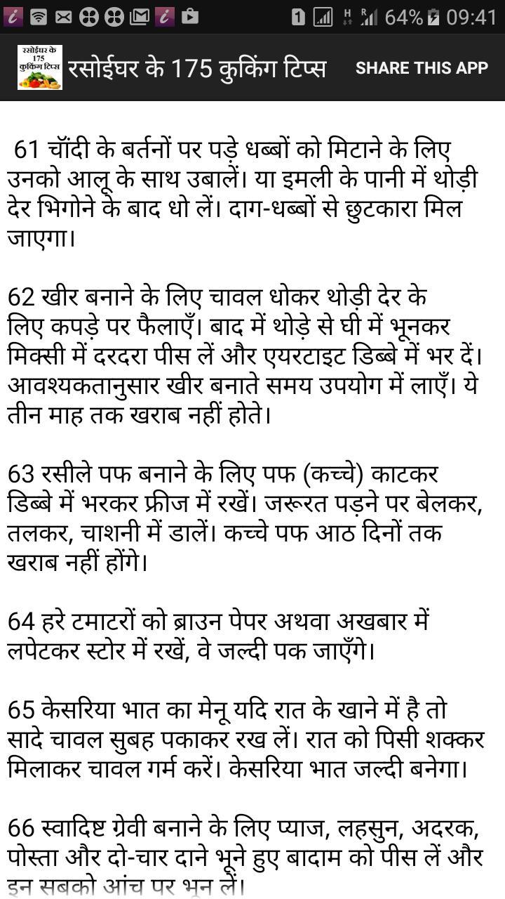 Rasoi Ghar ke tips 3 تصوير الشاشة