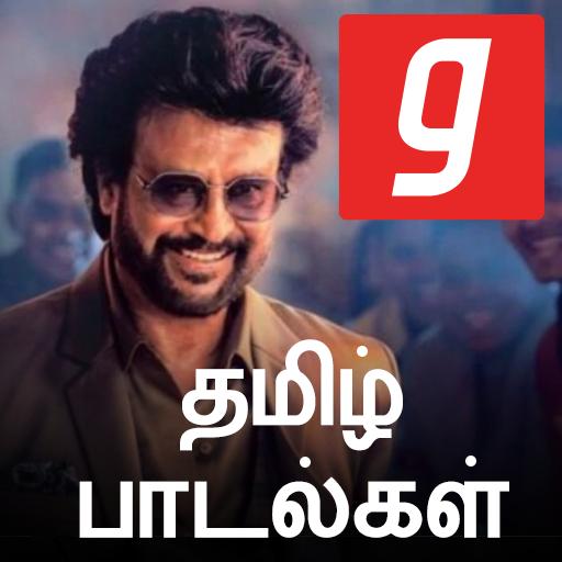 Tamil Songs, தமிழ் பாடல்கள், MP3 Padal Music App أيقونة