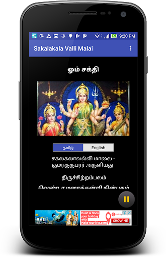 Sakalakala Valli Malai screenshot 2