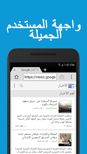 متصفح 4G - سريع وآمن 3 تصوير الشاشة