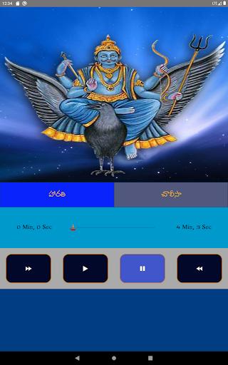 Shani Mantras in Telugu 11 تصوير الشاشة