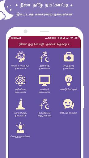 Nila Tamil Calendar 2021 15 تصوير الشاشة