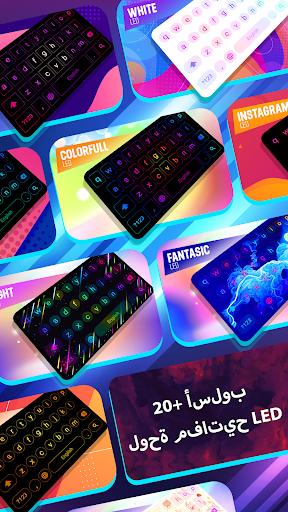 نيون بقيادة لوحة المفاتيح - ألوان الإضاءة RGB 1 تصوير الشاشة