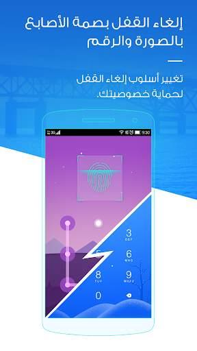LOCKit- القفل للتطبيقات 6 تصوير الشاشة