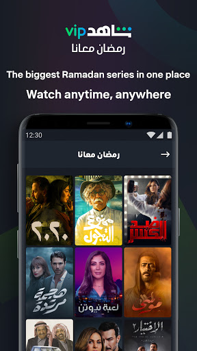 ﺷﺎﻫﺪ - Shahid screenshot 1