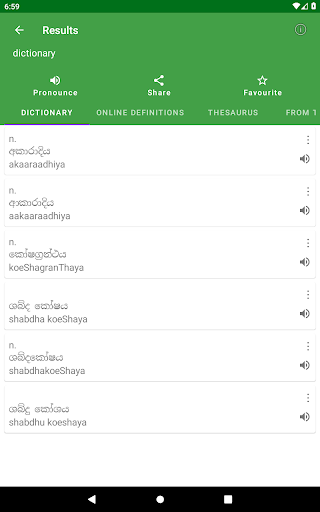 Sinhala Dictionary Offline 10 تصوير الشاشة