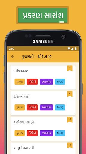 Shala Mitra – Study Material for GSEB 5 تصوير الشاشة