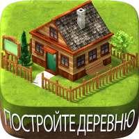 Вилидж-сити остров Сим Village City Simulation on 9Apps