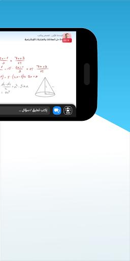 نون أكاديمي - تطبيق الطالب 5 تصوير الشاشة