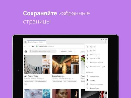 Браузер Opera с бесплатным VPN скриншот 14