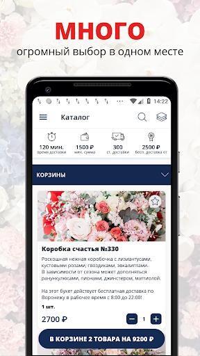 Via dei Fiori | Воронеж screenshot 1