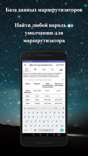 маршрутизатора настройками администратора скриншот 3