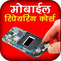 Mobile Repairing Course on 9Apps