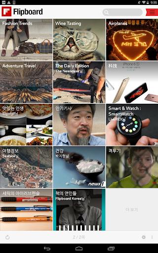 Flipboard: screenshot 12
