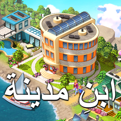 City Island 5 - Tycoon Building Simulation Offline أيقونة