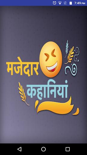 Hindi Romanchak Kahaniya - Majedar Stories 2020 screenshot 1