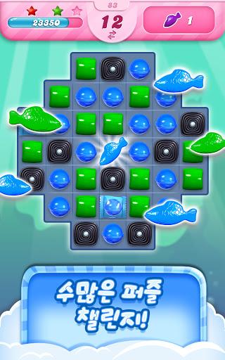 캔디크러쉬사가 screenshot 11