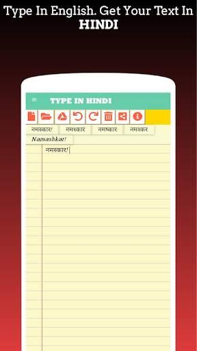 Type In Hindi 1 تصوير الشاشة