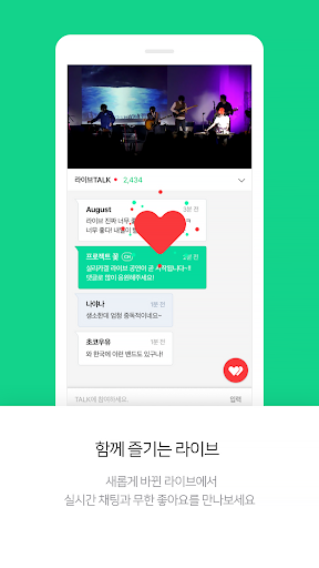 Naver TV screenshot 5