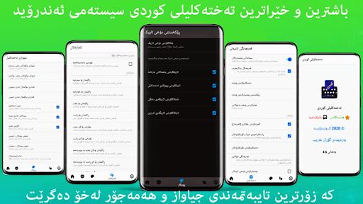 Kurdish KeyBoard   تەختەکلیلی كوردی 1 تصوير الشاشة