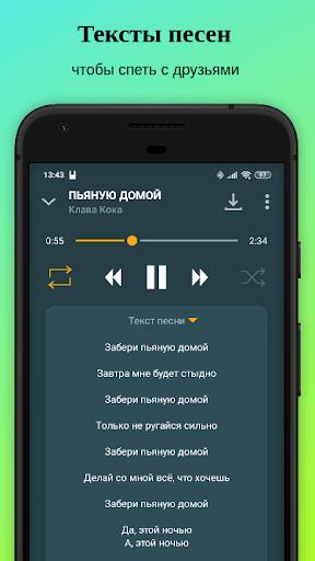 Zaycev.net: скачать и слушать музыку бесплатно screenshot 7