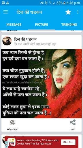 New Hindi SMS - दिल की धडकन screenshot 4