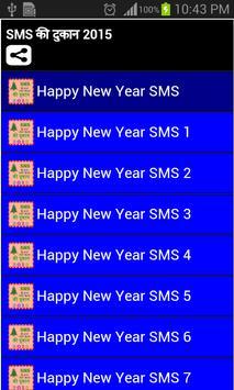 sms ki dukan 1 تصوير الشاشة