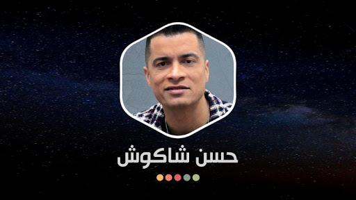 حسن شاكوش 2020 بدون نت | مع الكلمات 17 تصوير الشاشة