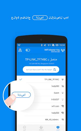 WiFi Master -واي فاي مجاني ماب نقطة ساخنة 2 تصوير الشاشة
