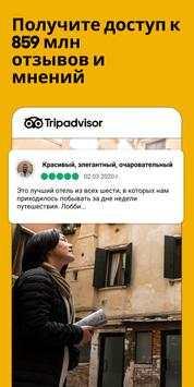 Tripadvisor скриншот 7