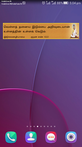 Thirukkural With Meanings - திருக்குறள் screenshot 2