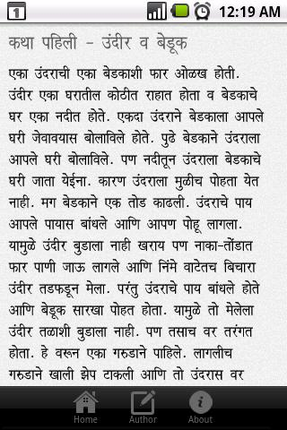 Marathi Book Chimukli Esapniti screenshot 5