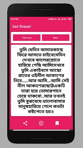 Hindi  Shayari 2021 - Bangla Shayari 2021 screenshot 4