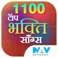 1100 Top Bhakti Songs on 9Apps